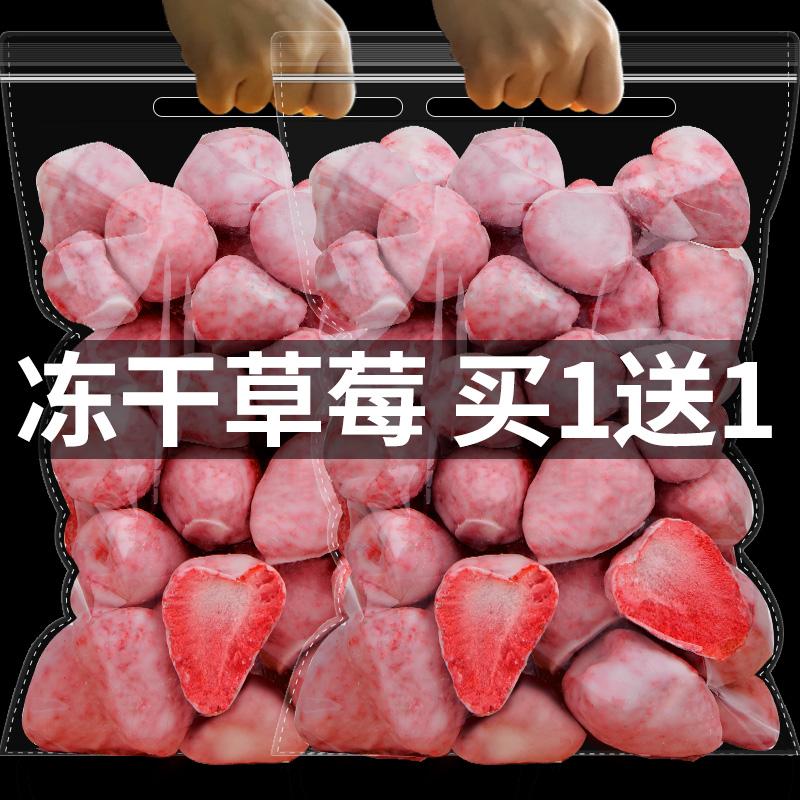 网红冻干草莓干酸奶巧克力味草莓冻干草莓脆冻干水果儿童健康零食