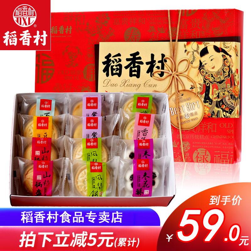 稻香村京八件糕点北京传统特产年货大礼包零食品小吃果脯散装礼盒