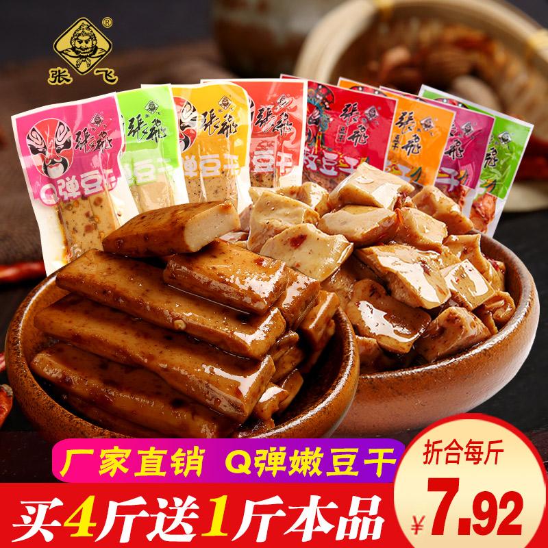张飞嫩豆干500g四川风味小吃小包装即食麻辣豆腐干类特产食品零食