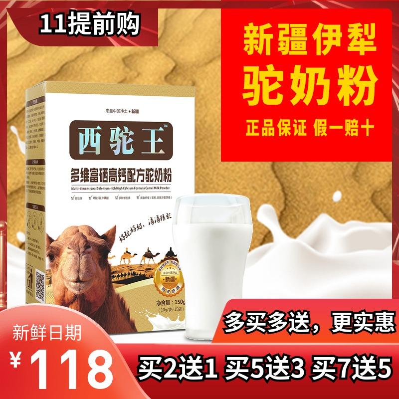 西驼王骆驼奶粉新疆伊犁成人中老年全脂益生菌配方高钙无糖驼奶粉