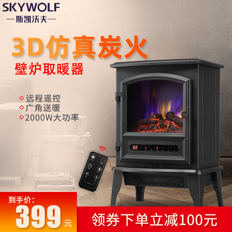 Skovov fireplace heater household desktop heater 3D simulation flame small mini fast thermoelectric fireplace