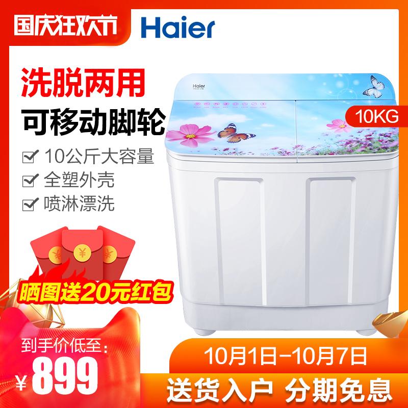 海尔10公斤大容量半自动家用洗衣机(非品牌)