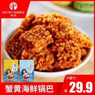 柒叻糯米锅巴零食小包装米锅巴安徽特产网红90后怀旧138g