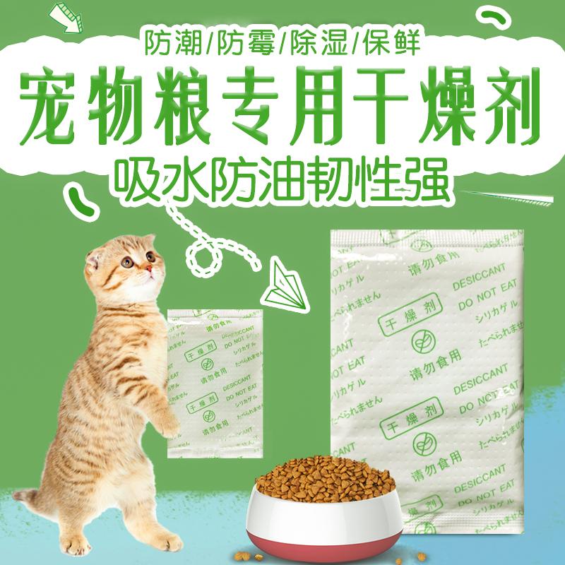 宠物粮干燥剂20克10包猫粮狗粮储粮桶食品冻干零食防潮防霉除湿袋