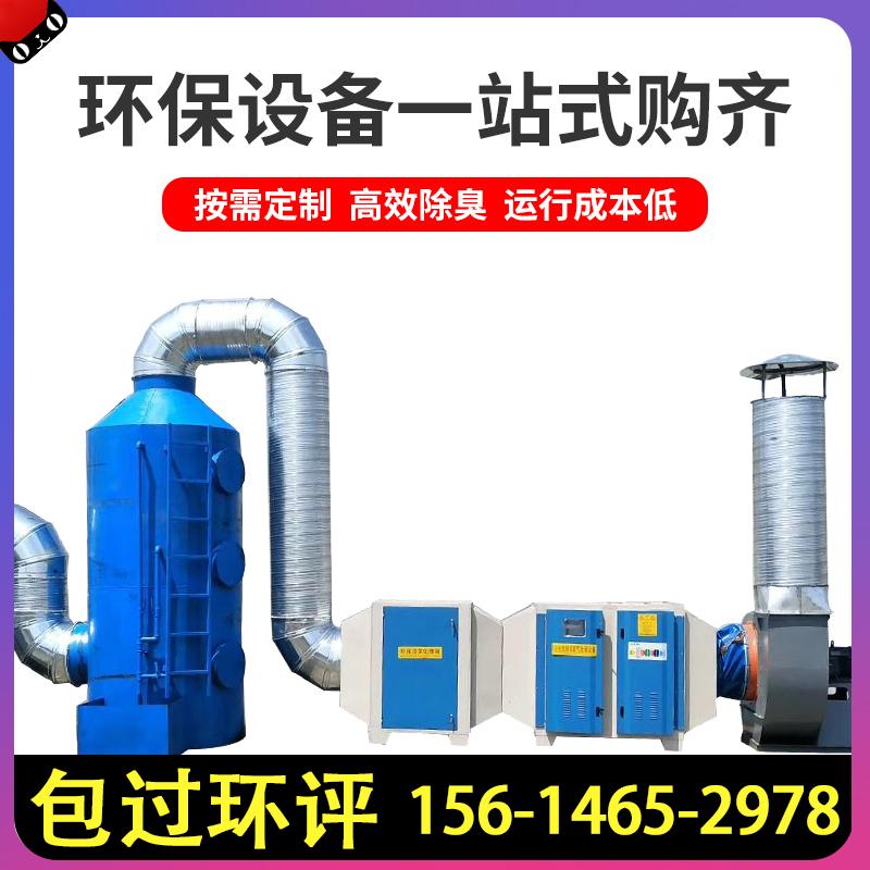 UV光氧催化废气处理设备等离子净化器活性碳一体机环保箱pp喷淋塔