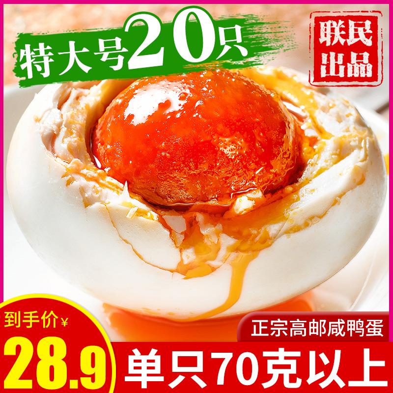 特大20枚单只70克以上高邮咸鸭蛋正宗流油整箱新鲜腌制真空非双黄