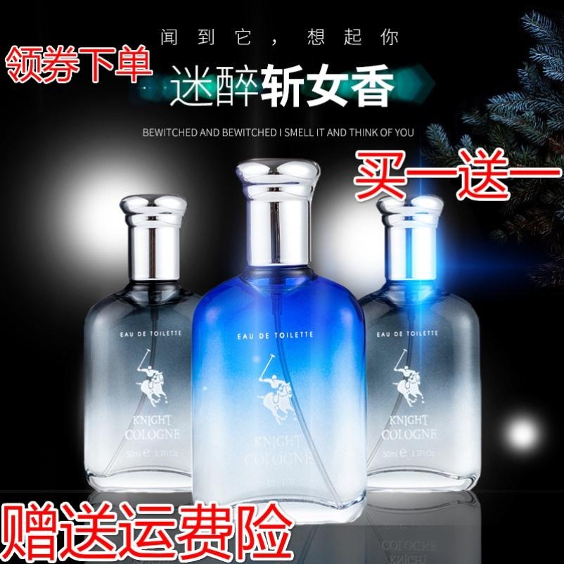 LIANG ZI【总裁香] 靓姿黑骑士香水喜嫩持久淡香男士香水海淘宝优惠券