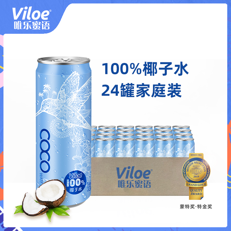 Viloe Weile honeylanguage imported fresh squeezed 100% pure coconut water NFC juice drink 330ml full box 24 cans