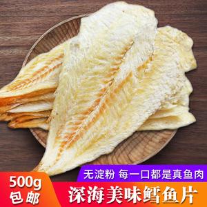 领5元券购买食念500g鱼片干烤鱼片孕妇鳕鱼片