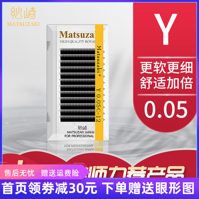 Matsuzaki 0.05Y-type grafting eyelashes, zero touch, softer and thinner, no loose roots, double hair tips love net yy毛小 Y