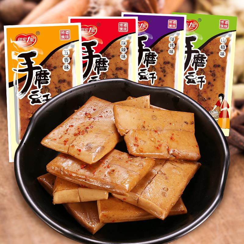 甜蜜1派 香菇豆干嫩豆腐零食麻辣豆腐干散装小包装网红零食好吃的网上购物优惠券