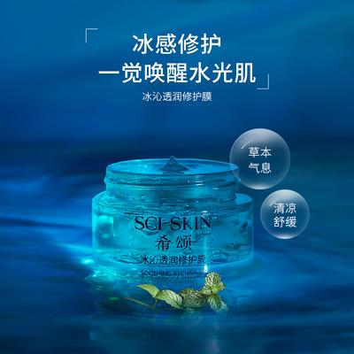 希颂冰膜 舒缓修护补水保湿敏感急救睡眠面膜涂抹冻膜 护肤品正品