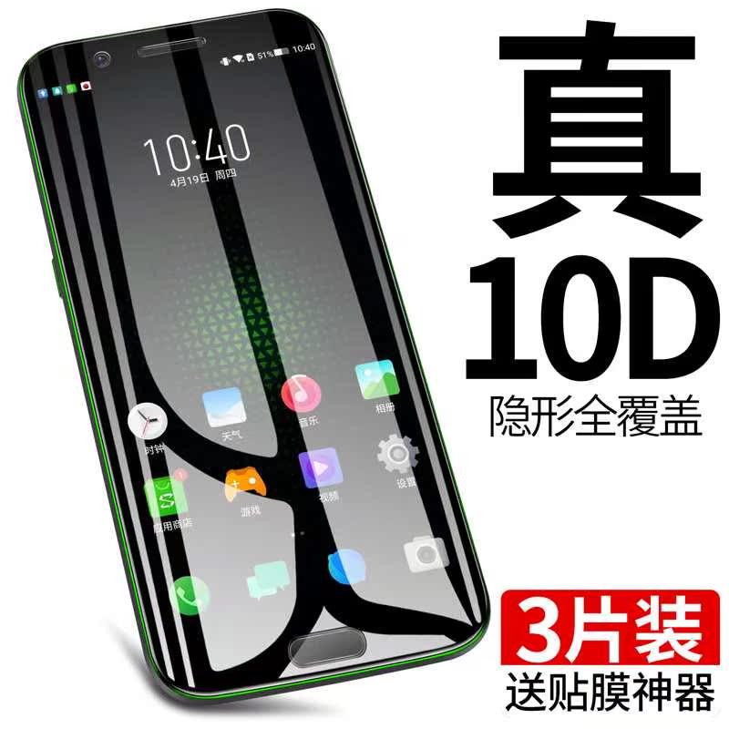 小米黑鲨2pro钢化膜游戏手机2代 helo小米cc9水凝膜note3全屏覆盖12-01新券