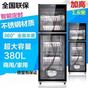 。透明红外线消毒柜家用小型碗厨房大型酒楼自助碗碟家电双门厨柜