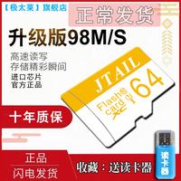 【官方正版】高速内存卡64g摄像头c10通用监控行车记录仪专用tf卡32G手机内存SD卡相机内存储16g闪存卡4g128g