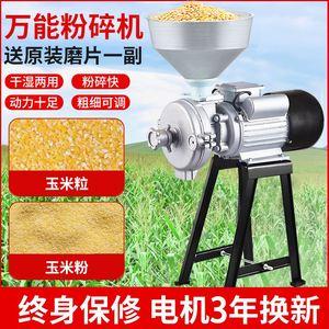 干湿两用磨粉机磨浆机打粉机米浆豆浆五谷杂粮小型家用玉米粉碎机
