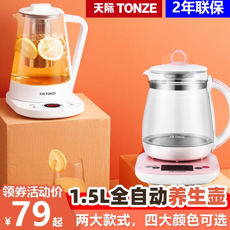 天际养生壶家用多功能公办室小型全自动加厚玻璃花茶煮茶器养身壶
