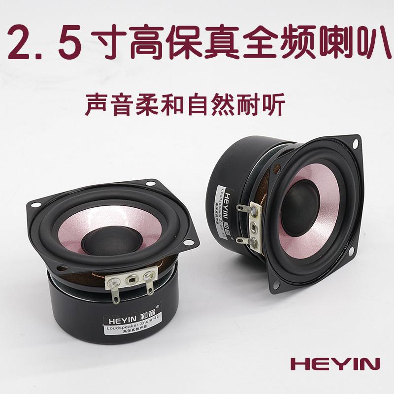 2.5寸全频喇叭高保真声扬声器蓝牙音箱小喇叭声音柔和自然莞