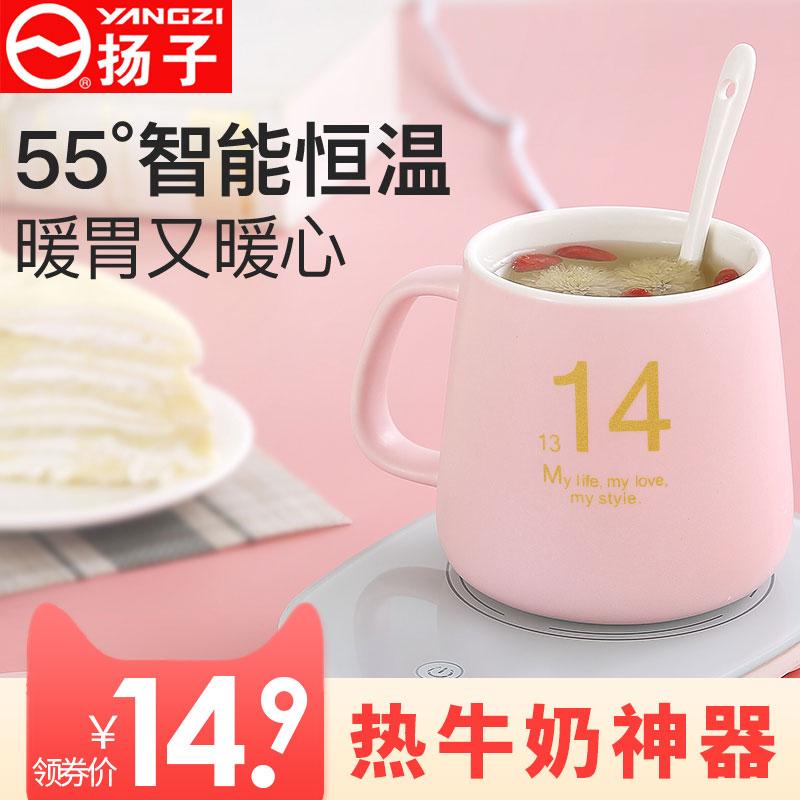 暖暖杯55度暖杯垫自动恒温杯垫加热器智能热牛奶神器保温家用底座 thumbnail