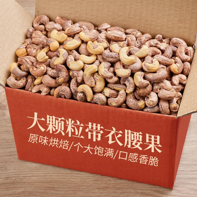 越南腰果仁500g散装称斤烘培原味紫衣腰果每日坚果仁零食带皮腰果