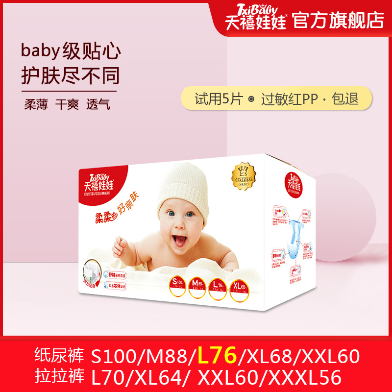 Tianxi doll ultra thin breathable diapers l newborn baby boys and girls s diapers m Lala toddlers XXL