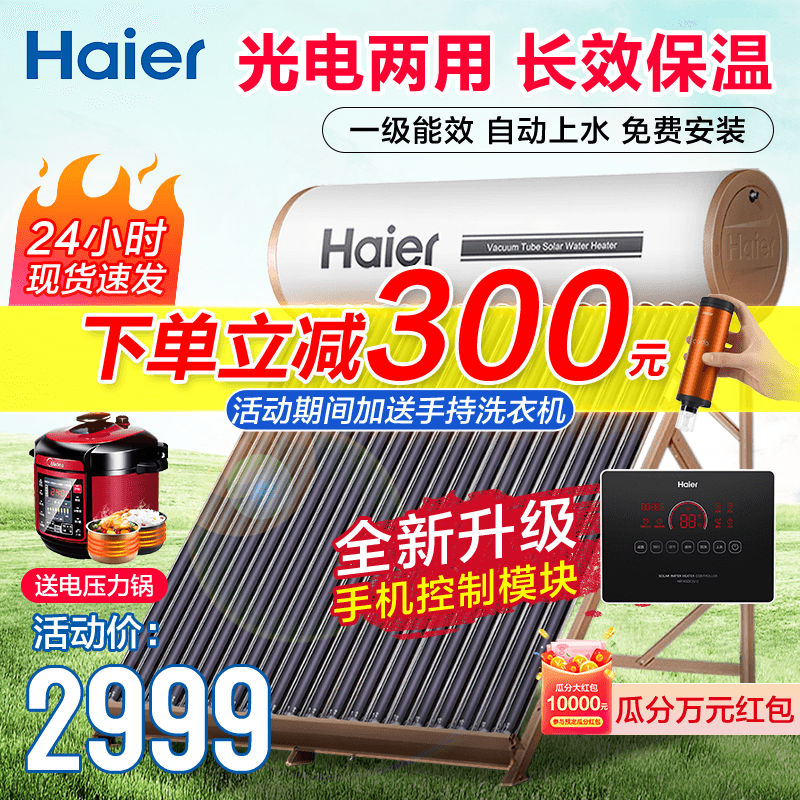 海尔太阳能电加热一体家用光电两用