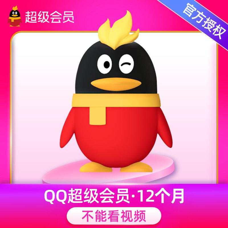 腾讯QQ超级会员12个月年费 QQ超级会员QQSVIP一年卡 自动充值