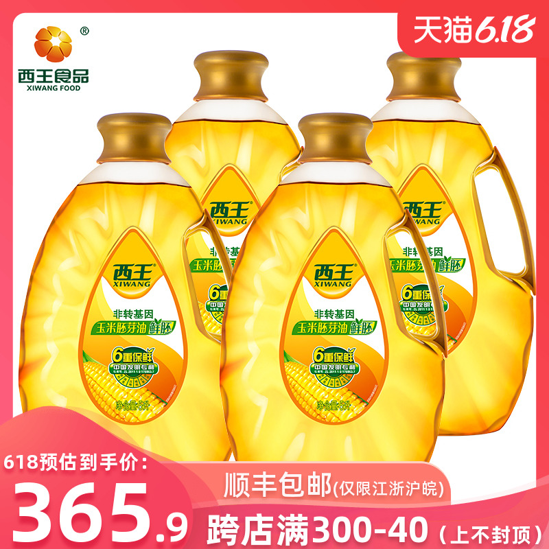 西王 鲜胚玉米胚芽油5L*4桶 食用植物油家用炒菜玉米油 6重保鲜