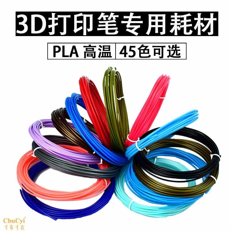 鸦笔立体绘画笔通用线3d打印笔耗材pla高温材料三d打印机儿