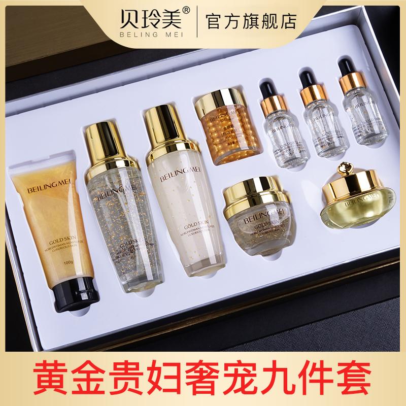 【周年店庆】贝玲美黄金贵妇奢宠九件套