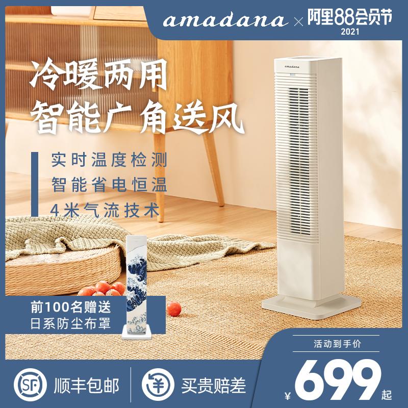 日本amadana家用塔扇节能省电冷暖两用客厅卧室办公室无叶电风扇