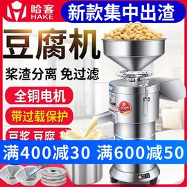早餐店用全自动豆腐脑机豆浆机商用渣浆分离小型磨浆机家用打浆机图片