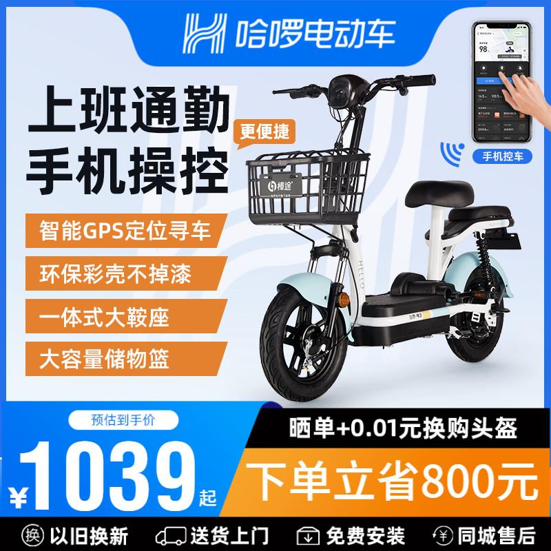 哈啰新国标锂电池48v小电动自行车