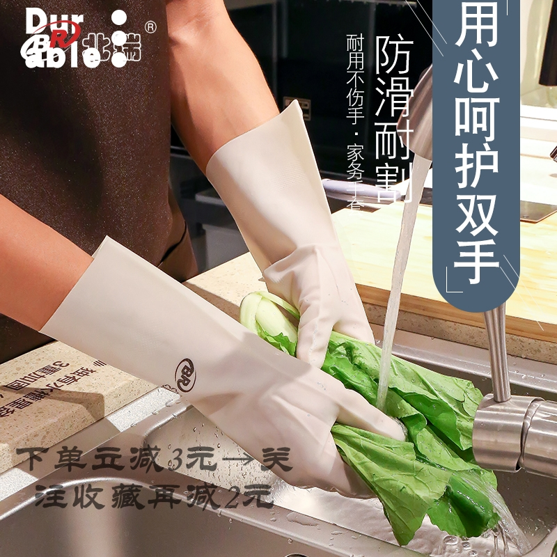 Beirui white dinitrile light washing dishes and clothes kitchen womens cleaning gloves rubber waterproof wear-resistant durable