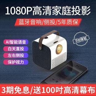 2020新款微影R8家用微型投影仪便携式无线高清可连苹果安卓手机一体机投墙上家庭影院白天迷你卧室小型投影机