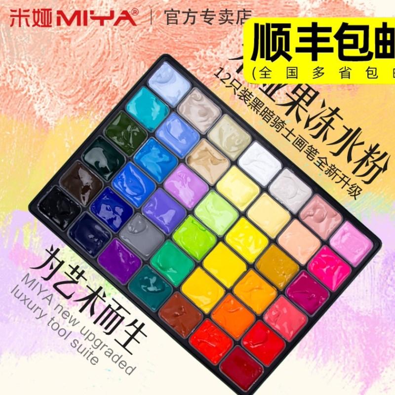 Mia jelly gouache pigment kit box 42 colors 56 colors 24 colors 50 one side original color 80ml30ml beautiful.
