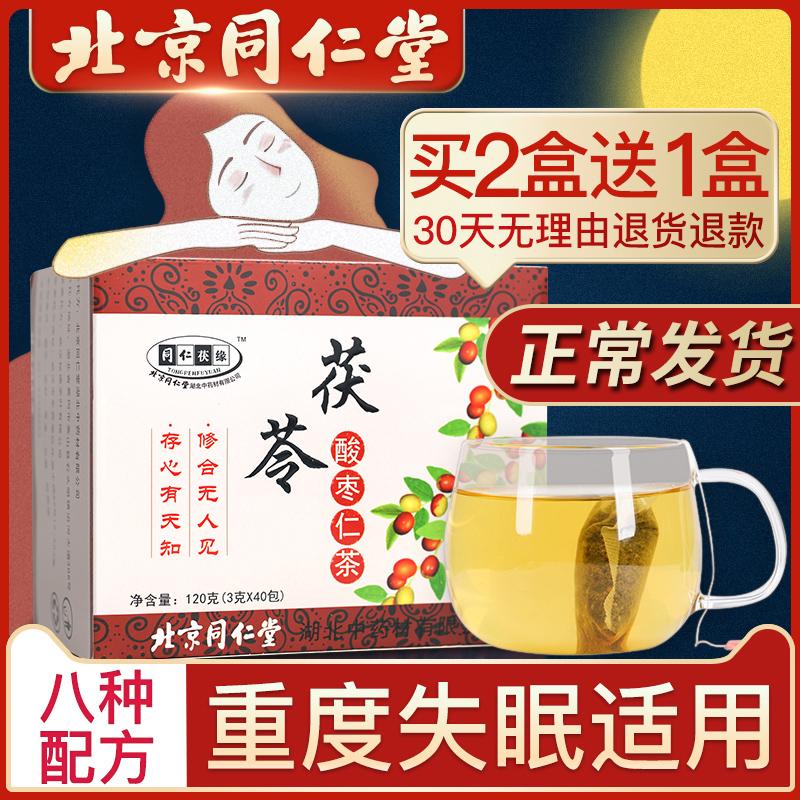 同仁堂正品酸枣仁百合茯苓茶睡眠安睡失眠不安神助眠的东西粉丸膏