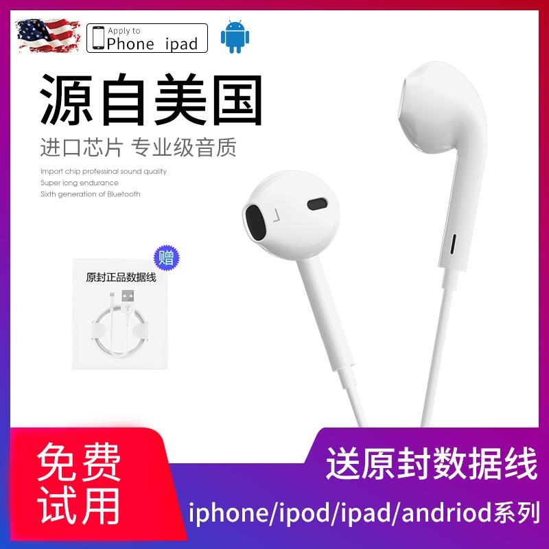 原装正品耳机适用苹果耳机有线iphone7入耳式机8plus苹果11耳机xr扁头手机iphone11pro圆孔56s七xsmax耳机12e