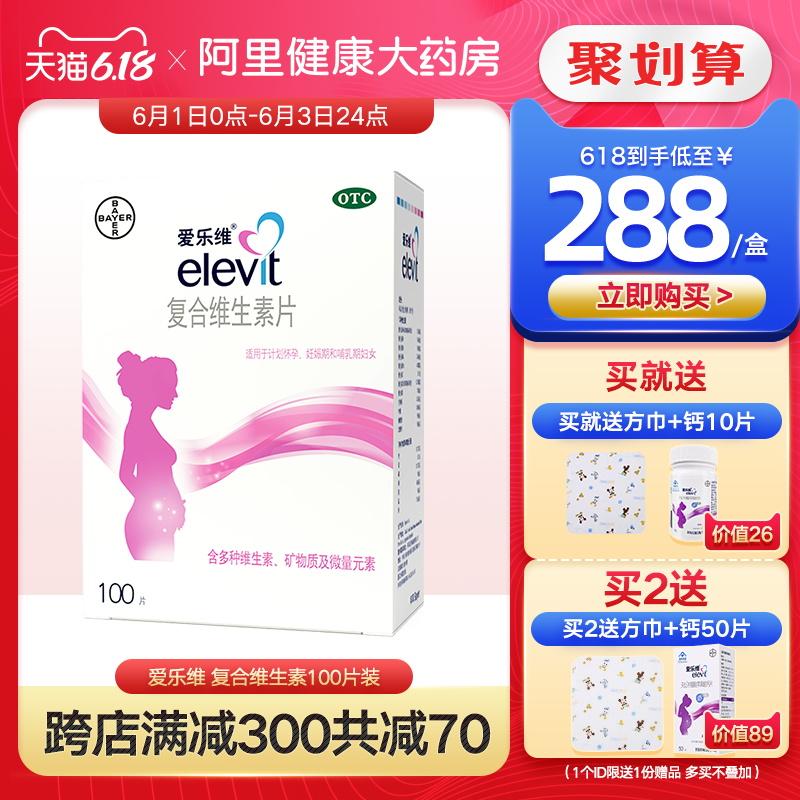 领券减】爱乐维复合维生素100片孕妇叶酸补充备孕早期多维元素B