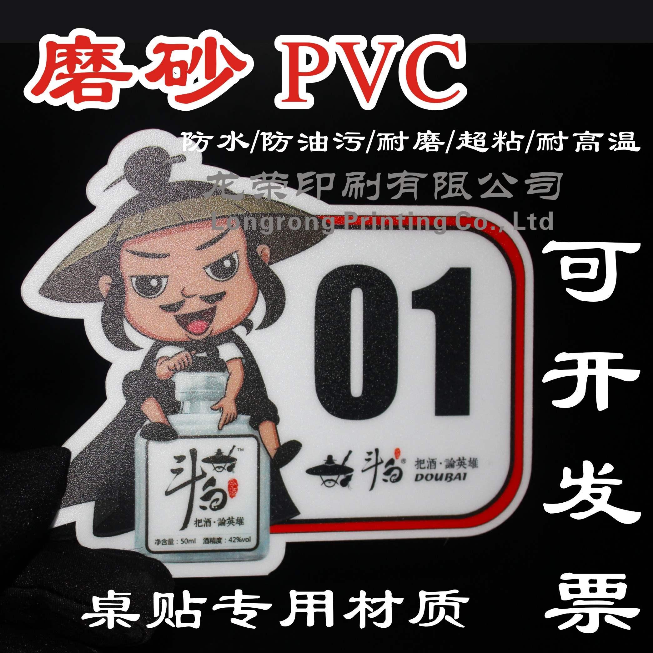 耐磨防水不干胶定做磨砂pvc片透明机器面板标签二维码+3m桌贴印刷