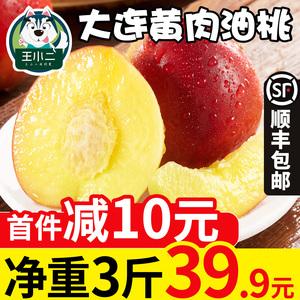 王小二 大连油桃新鲜水果桃子当季多水蜜桃密桃脆3斤应季包邮甜10