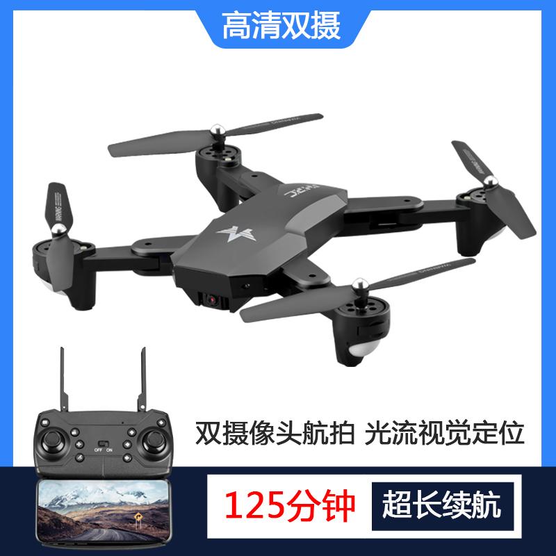 券后438.00元遥控飞机航模充电耐摔无人机高清专业飞行器超长续航折叠定位航拍