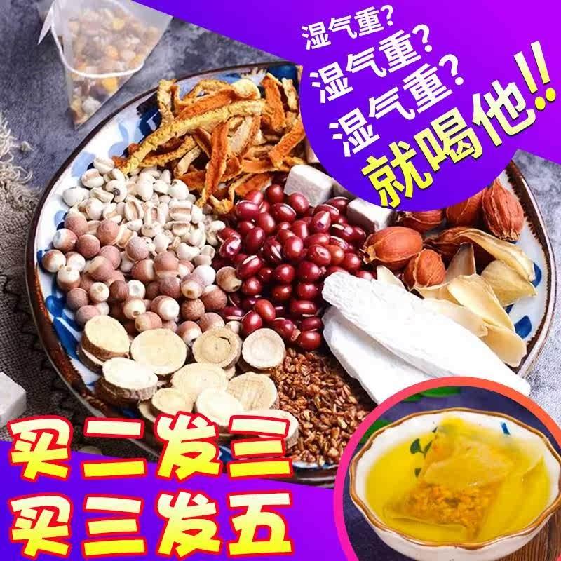 红豆薏米茶霍思燕同款 芡实薏仁茶袋装去湿气炒薏米赤小豆 祛湿茶限10000张券