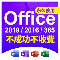 office2019201620102013365visioproject专业增强版永久mac