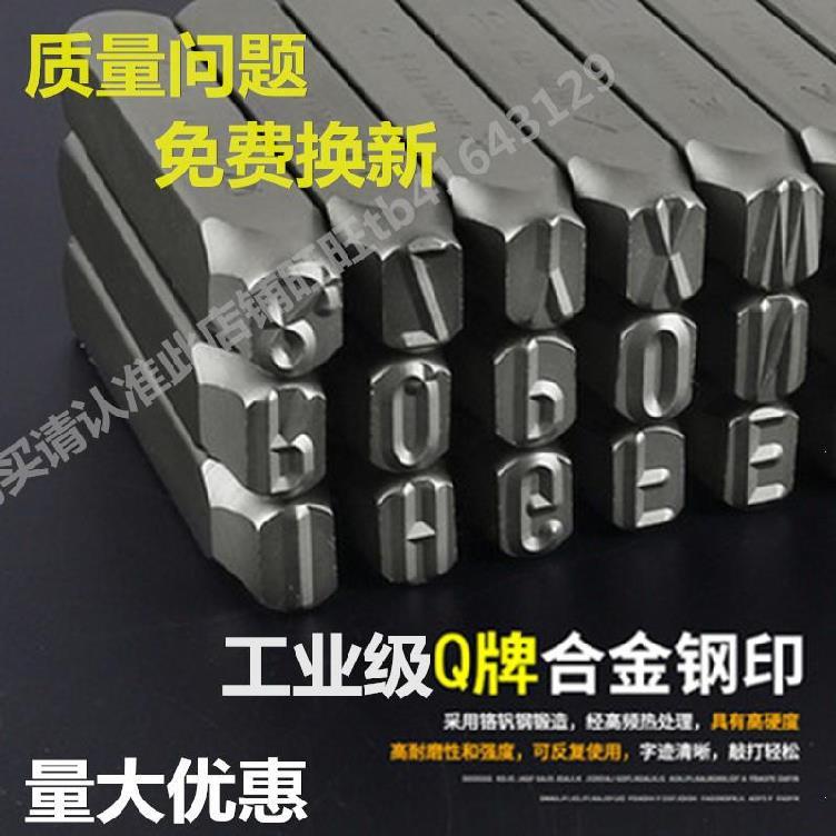 。配件字模钢印 钢字码冲子0-10mmAZ钢印钢号码数字符号英文钢字
