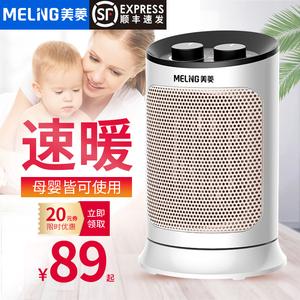 美菱取暖器家用节能迷你速热省电小太阳浴室暖风机小型立式电暖器
