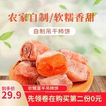 斤5柿之恋富平柿饼陕西特产农家自制流心富平吊柿饼霜降柿子饼