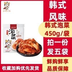 饥饿小猪韩式风味泡菜韩国辣白菜酸辣下饭菜腌制酱菜咸菜450g*5袋
