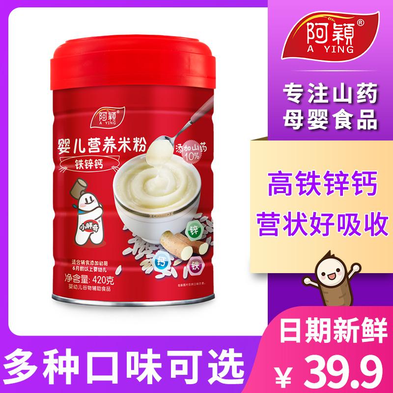 阿颖 山药宝宝米粉1段2段3段420g罐装婴幼儿辅食营养奶粉淮山米糊