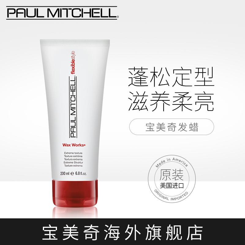 Paul Mitchell宝美奇WaxWorks造型发蜡定型蓬松男女发泥乳(用50元券)